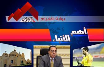 موجز لأهم الأنباء من «بوابة الأهرام» اليوم السبت 27 يونيو 2020 | فيديو