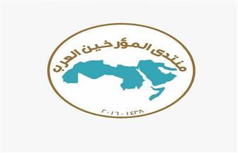 «المؤرخين العرب» ينظم ملتقى افتراضيا حول «الاستشراق والاسغتراب».. تعرف على التفاصيل