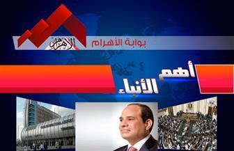 موجز لأهم الأنباء من «بوابة الأهرام» اليوم الأحد 28 يونيو 2020 | فيديو