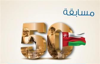 مسابقة لتصميم طابع للعيد الوطني الـ50 في سلطنة عمان