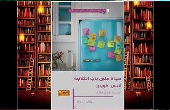 حياة أم وابنتها ورسائل علاقتهما في رواية «حياة على باب الثلاجة»