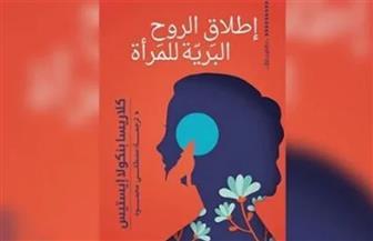 دار «العين» تصدر ترجمة كتاب «إطلاق الروح البرية للمرأة» قريبا