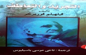 """صدور كتاب """"التجريد والتعاطف"""" بترجمة عربية لناجى باسيليوس"""