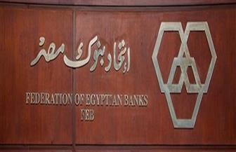 اتحاد بنوك مصر: تدابير جديدة لمواجهة فيروس كورونا
