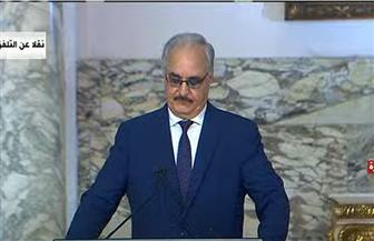 المشير خليفة حفتر: نقدر جهود مصر لدعم الجيش الليبي في حربه ضد الإرهاب