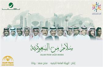 """""""سلام من السعودية"""".. أوبريت جديد يقدم رسالة سلام من مناطق المملكة الـ13"""