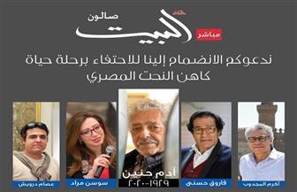 صالون مجلة البيت يحتفي بالراحل آدم حنين بحضور الفنان فاروق حسني