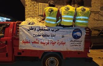 مستقبل وطن مطروح: توزيع 50 ألف شنطة مواد غذائية على القرى والأسر الأكثر احتياجا  صور