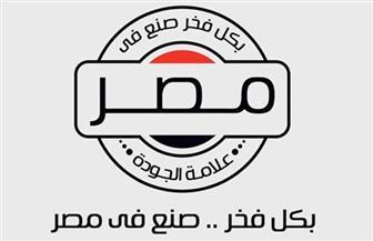 كيف تحصل شركتك على علامة الجودة «بكل فخر صنع فى مصر»؟