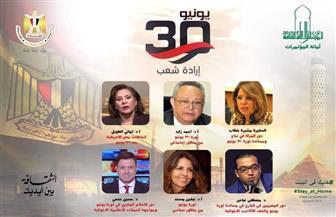 مشيرة خطاب وأماني الطويل وأحمد أبو زيد يتحدثون عن ثورة 30 يونيو.. الجمعة