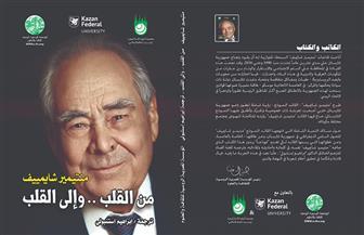 المؤسسة المصرية الروسية تصدر كتاب «من القلب وإلي القلب» | صور