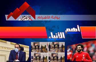 موجز لأهم الأنباء من «بوابة الأهرام» اليوم الأربعاء 1 يوليو 2020 | فيديو