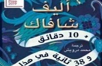 الترجمة العربية لرواية إليف شافاك الجديدة تصدر خلال أيام