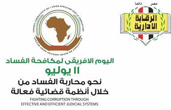 المجلس الاستشاري للاتحاد الإفريقي يحتفل باليوم الإفريقي لمكافحة الفساد