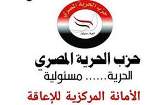 «ذوو الاحتياجات» بحزب الحرية المصري تستعرض خطة عملها مع أمناء الأمانة بالمحافظات