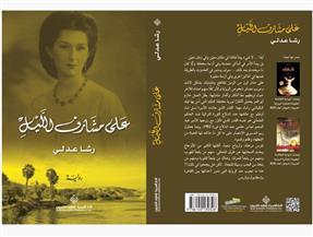 """صدور الطبعة المصرية من """"على مشارف الليل"""" لرشا عدلي خلال أيام"""