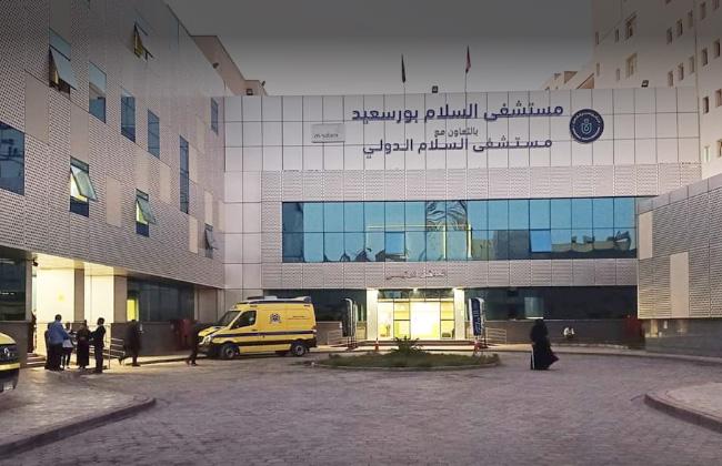 نجاح جراحة دقيقة وعاجلة لإنقاذ حياة شاب بمستشفى السلام في بورسعيد