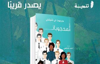 """طرح الترجمة العربية لـ""""المحجوبات"""" خلال أيام"""
