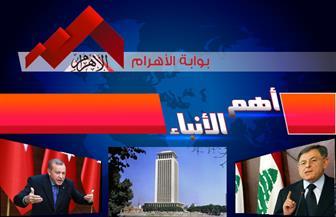 موجز لأهم الأنباء من «بوابة الأهرام» اليوم الإثنين 13 يوليو 2020 | فيديو