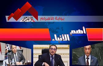 موجز لأهم الأنباء من بوابة الأهرام اليوم الثلاثاء 14 يوليو 2020 | فيديو