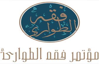 """رابطة العالم الإسلامي ومجلس الإمارات للإفتاء الشرعي ينظمان المؤتمر العالمي """"فقه الطوارئ"""""""