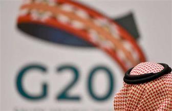 اجتماع وزراء المالية ومحافظي البنوك المركزية لمجموعة العشرين.. السبت