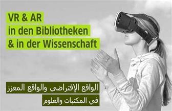 «الواقع الافتراضي والتحول الرقمي في المكتبات» في محاضرة أون لاين بمعهد جوته