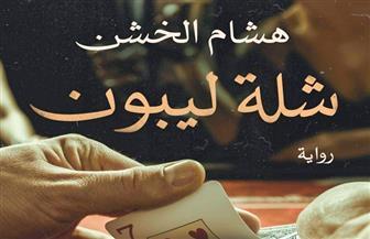 """""""شلة ليبون"""" رواية جديدة لهشام الخشن في عيد الأضحى"""