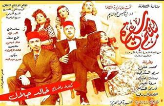 """عرض مسرحية """"ليلتكم سعيدة"""" على قناة وزارة الثقافة باليوتيوب"""