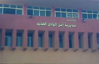 """""""محمد توفيق"""" مديرا لأمن الوادي الجديد خلفا لـ """"هشام لطفي"""""""