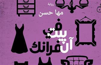 """رواية """"في بيت آن فرانك"""" لمها حسن ضمن مشروع """"الأدب أقوى"""""""