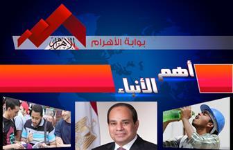 موجز لأهم الأنباء من «بوابة الأهرام» اليوم الخميس 2 يوليو 2020 | فيديو