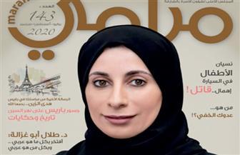 """إطلالة متميزة لمجلة """"مرامي"""" في عددها الجديد"""
