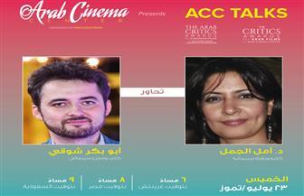 المخرج أبو بكر شوقي ضيف لقاءات «السينما العربية» على «انستجرام»