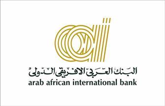 """""""العربى الإفريقي"""" يغلق الاكتتاب في أكبر عملية توريق في تاريخ السوق المصرفي"""
