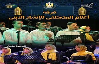 """حفل لفرقة """"أعلام المصطفى"""" للإنشاد بمركز طلعت حرب.. الجمعة"""