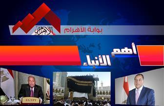 موجز لأهم الأنباء من بوابة الأهرام اليوم الأربعاء 22 يوليو 2020   فيديو