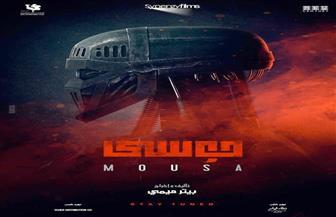 شاهد بوستر فيلم «موسى»