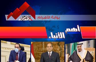 موجز لأهم الأنباء من «بوابة الأهرام» اليوم الخميس 23 يوليو 2020   فيديو