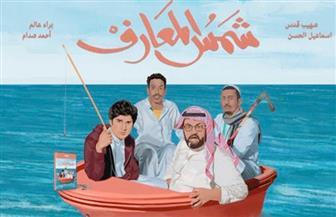 """بدء عرض فيلم """"شمس المعارف"""" بدور السينما السعودية تزامنا مع عيد الأضحى"""