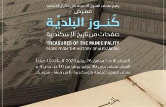 رسومات نادرة وصور تعرض للمرة الأولى في معرض متحف الفنون الجميلة بالإسكندرية