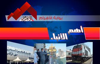 موجز لأهم الأنباء من «بوابة الأهرام» اليوم الجمعة 24 يوليو 2020   فيديو