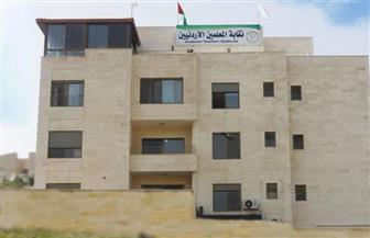 الأردن: وقف مجلس نقابة المعلمين المحسوب على تنظيم الإخوان عن العمل وإغلاق مقاره سنتين