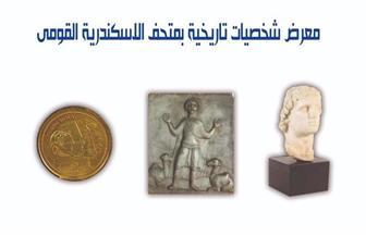 متحف الإسكندرية ينظم معرضا أثريا بعنوان «شخصيات سكندرية».. غدا