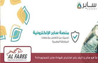 تسجيل «الرقابة على الصادرات» ضمن جهات تقويم المطابقة العالمية ببرنامج «سابر» السعودي