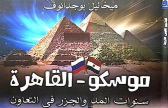 «القومي للترجمة» يصدر كتاب «موسكو والقاهرة.. تاريخ المد والجزر في التعاون»