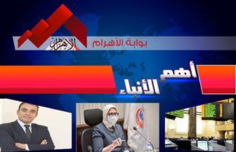 """موجز لأهم الأنباء من """"بوابة الأهرام"""" اليوم الأحد 26 يوليو 2020   فيديو"""