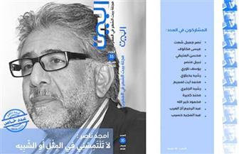 """مجلة """"بيت الشعر"""" في المغرب تفرد عددا خاصا بالشاعر أمجد ناصر"""