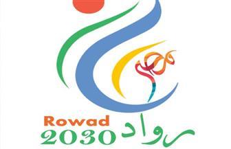 مشروع رواد 2030 يتابع إطلاق «ابدأ مستقبلك جامعات» في «مصر للتعلم الإلكتروني»