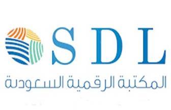 المكتبة الرقمية السعودية تطلق مبادرة الوصول المجاني الشامل مع الناشرين العالميين